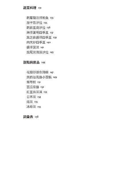 幸福家庭料理(三校)_頁面_007