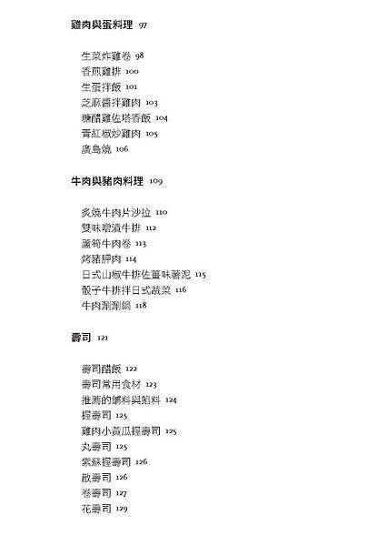 幸福家庭料理(三校)_頁面_006