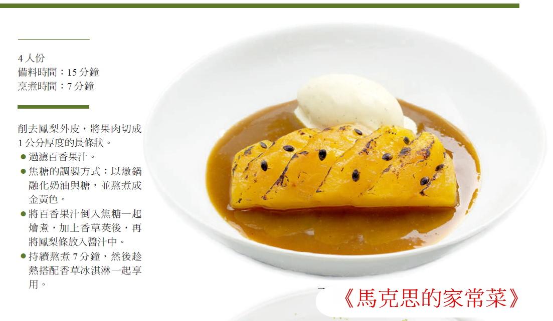 焦糖鳳梨_馬克思的家常菜