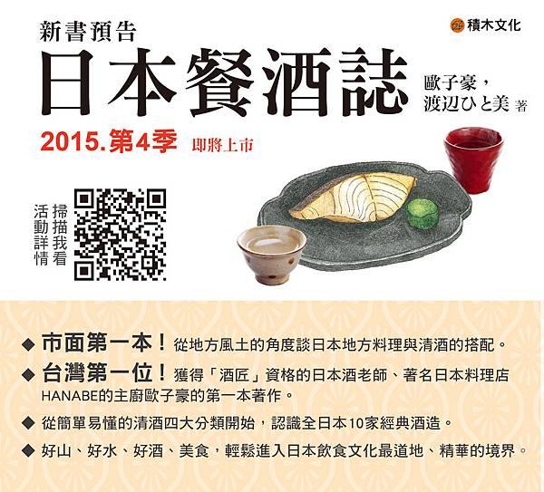 日本餐酒誌-02