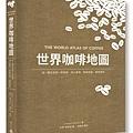世界咖啡地圖立體書封(小)