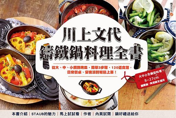 川上文代的鑄鐵鍋料理全書01