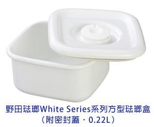 獨家抽_White-Series系列方型密封盒-獎品圖.jpg