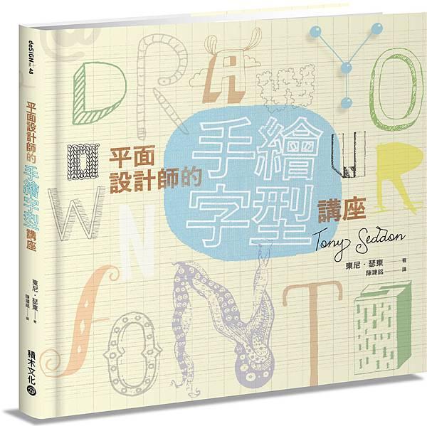 字形COVER-3n(小).jpg