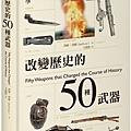 50種武器_封面(小)