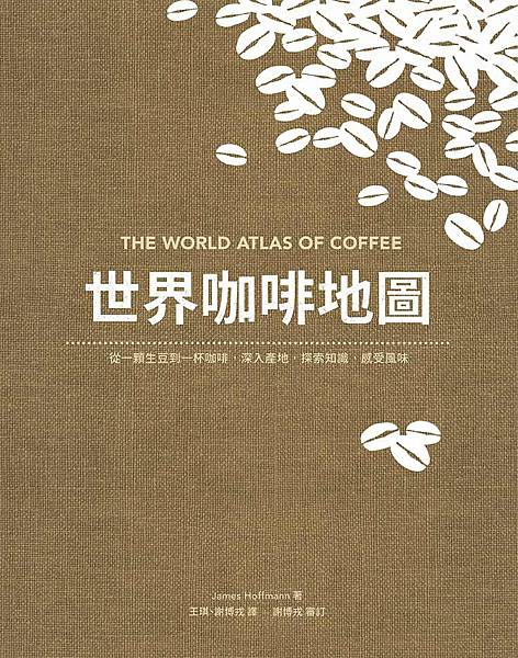 世界咖啡地圖封面(小)
