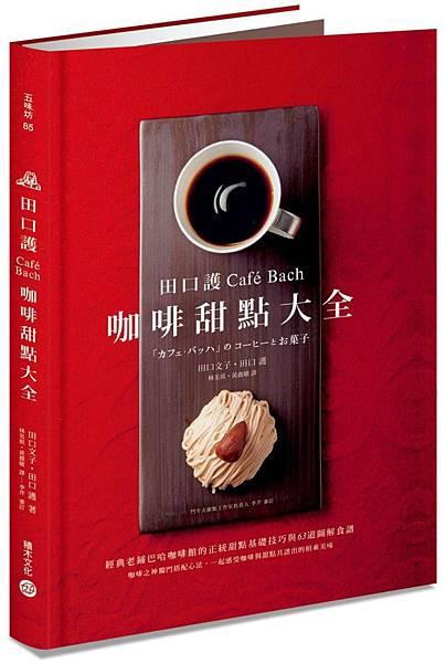 田口護「Café Bach」咖啡甜點大全