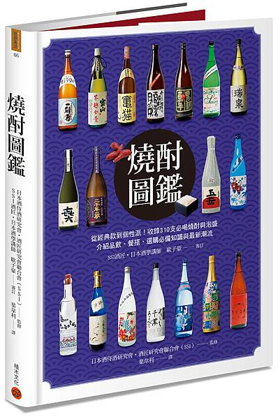 燒酎圖鑒_立體書封(小)
