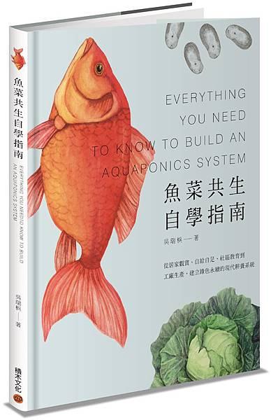 魚菜共生自學指南_立體書封(小)