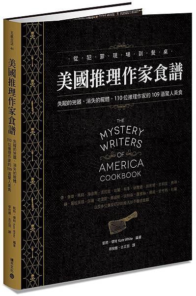 美國推理作家食譜_立體封面(網路)