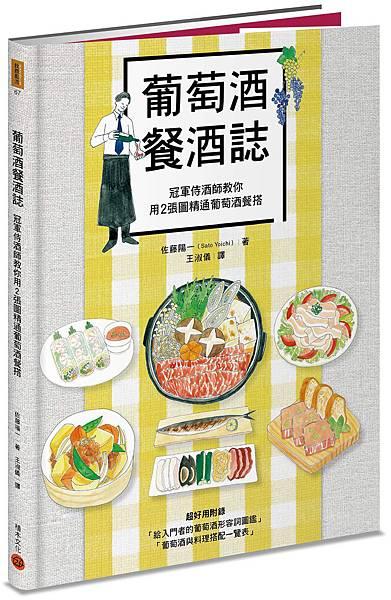 葡萄酒餐酒誌_立體書封(小)