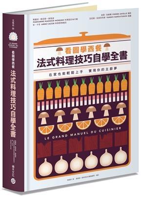 看圖學西餐 法式料理.技巧自學全書