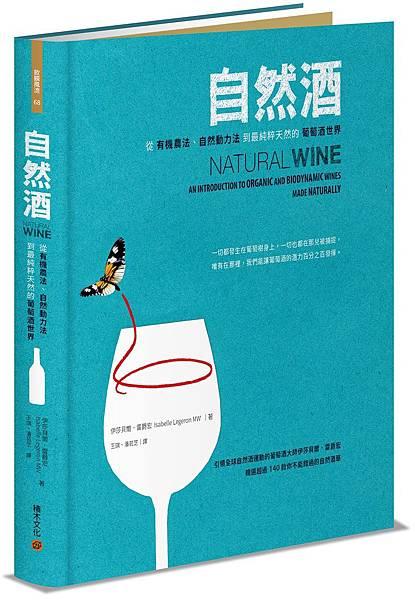 自然酒_立體書封(小)