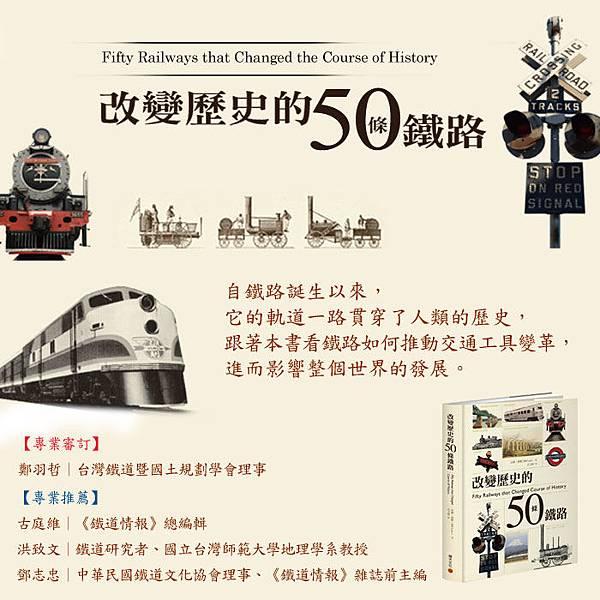 50鐵路_700x700-(KS)