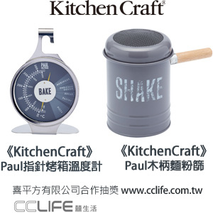 《保羅的城市烘焙課》獨家抽獎_獎品圖(寬300)