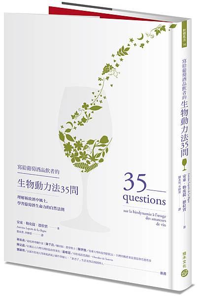 生物動力35問_立體書封(小)