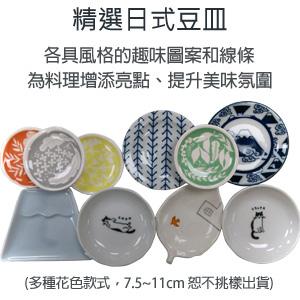 愛上鑄鐵鍋3__買就送_日式豆皿(寬300)