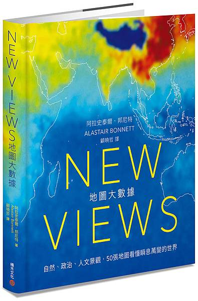 New Views_書封9789864591121_bc