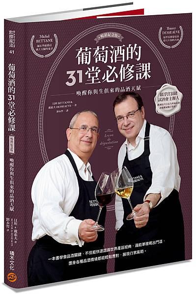 葡萄酒的31堂必修課(暢銷)_立體書封(小)