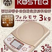 KOSTEQ 一台5用多功能電子秤 3kg(市價1980)