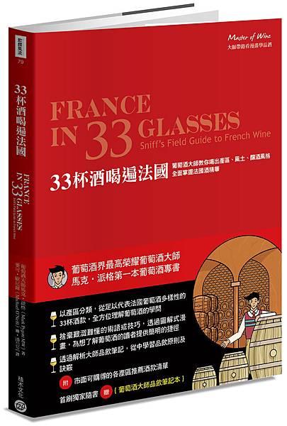 33杯酒喝遍法國_立體書封(小)