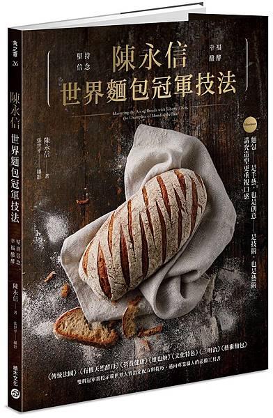 陳永信冠軍麵包技法全書_立體書封(小)