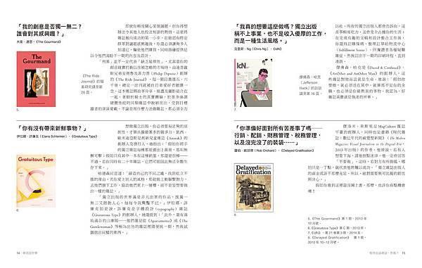雜誌設計學9789864591527_b1