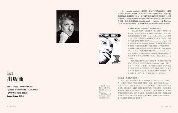 雜誌設計學9789864591527_b2
