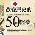 改變歷史的50種醫藥---