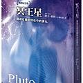 冥王星2-立體書封(小)