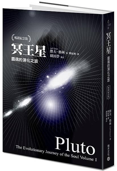 冥王星-立體書封(小)