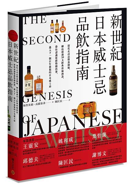 日本威士忌_立體書封(有書腰版)9789864591626_bc