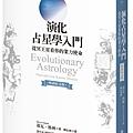 演化占學入門-立體書封(小)