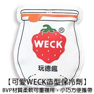 博客來預購買就送_可愛WECK造型保冷劑