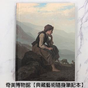 《奇美》獨家限量送奇美博物館【典藏藝術隨身筆記本】1