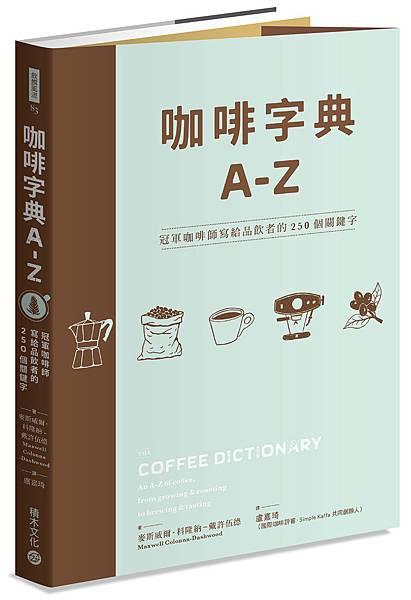 咖啡字典A-Z_立體書封(小)