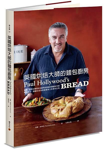 保羅烘焙麵包_立體書封(小)