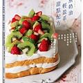 無奶油輕盈系甜點配方_立體書封(小)