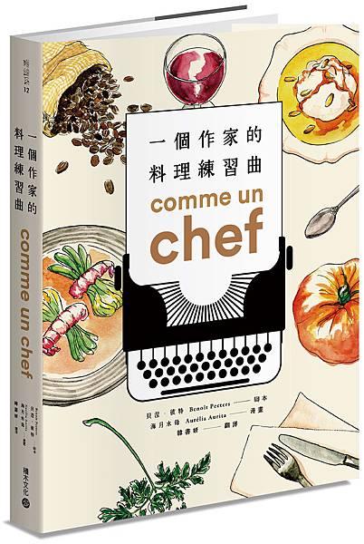 一個作家的料理練習曲_立體書封(小)