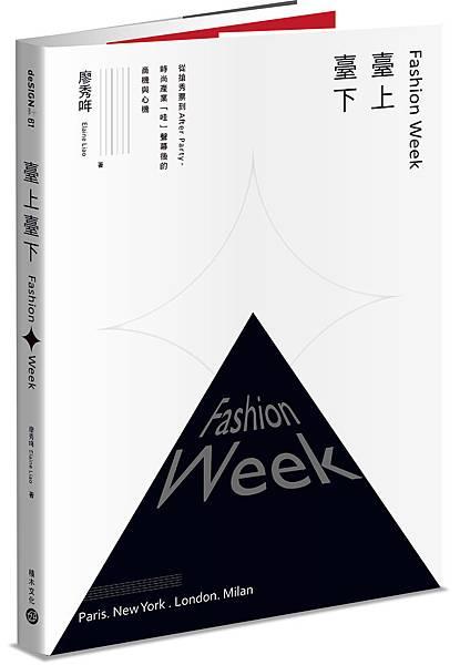Fashion-Week臺上臺下書封(小)