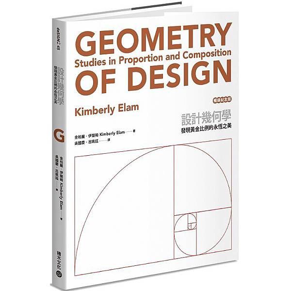 設計幾何學b.jpg