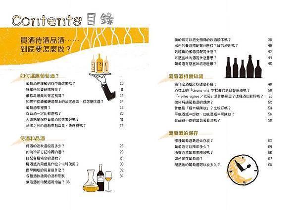 終於搞懂葡萄酒02.jpg