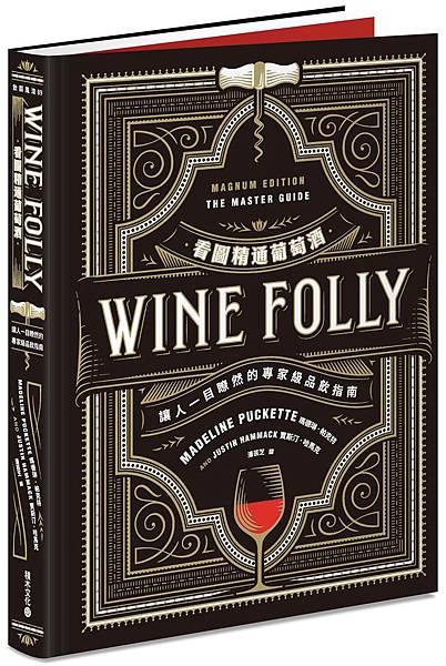 WineFolly看圖精通葡萄酒_立體書封(小).jpg