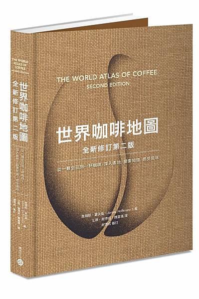 世界咖啡地圖_書封(小).jpg