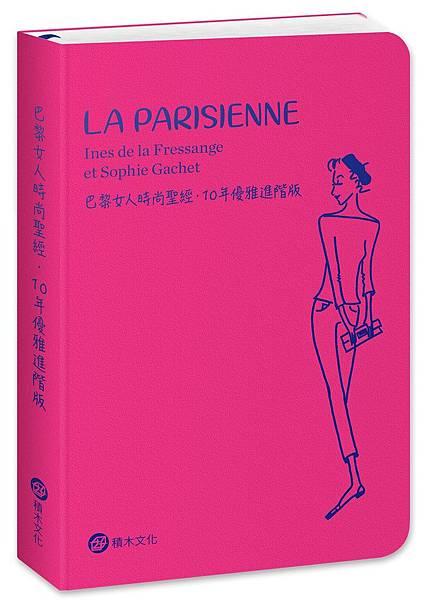 巴黎女人時尚聖經.十年優雅進階版cover3D(小).jpg