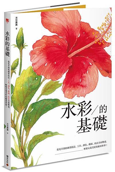 0310_水彩的基礎_立體書封(小).jpg