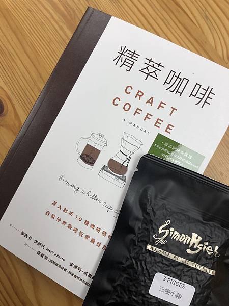 精萃咖啡送_Simon Hsieh Aroma Roast Coffees三隻小豬配方浸泡式精品咖啡包.jpg