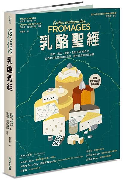 乳酪聖經_立體書封(小).jpg