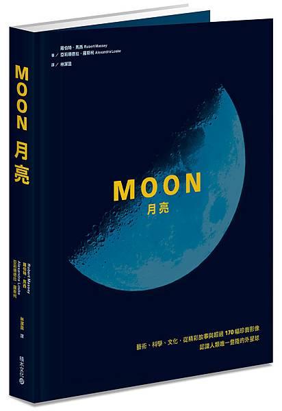 月亮_立體書封(小).jpg