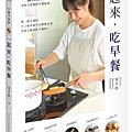一起來吃早餐_立體書封(網路用).jpg